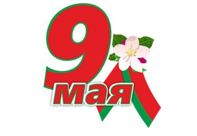 Программа праздничных мероприятий, посвященных Дню Победы, Дню Государственного Герба Республики Беларусь и Государственного Флага Республики Беларусь