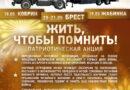 Белорусский государственный музей истории Великой Отечественной войны проведет в Кобрине выездную акцию «Жить, чтобы помнить!»
