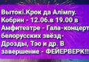 """Вытокі. Крок да Алімпу"" в Кобрине: в субботу 12 июня – гала-концерт и фейерверк!"