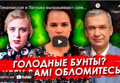 Тихановская и Латушко выпрашивают санкции для Беларуси. Карта Протасевича разыграна.
