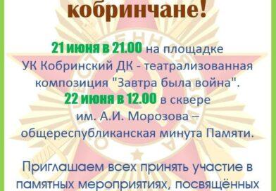 На Кобринщине пройдут памятные мероприятия, посвящённые 80-летию начала Великой Отечественной войны