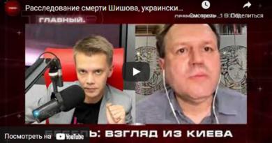 Расследование смерти Шишова, украинские националисты, демократия и хайп – украинский юрист Бебель